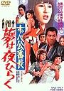 Фильм «Токийская дрянная девчонка» (1970)