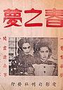 Фильм «Chun zhi meng» (1947)