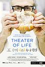 Фильм «Театр жизни» (2016)