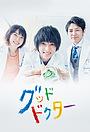 Серіал «Хороший доктор» (2018)