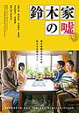 Фільм «Ложь семьи Судзуки» (2018)