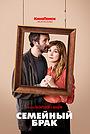 Серіал «Сімейний шлюб» (2019 – ...)
