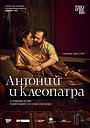 Фільм «NTL: Антоний и Клеопатра» (2018)