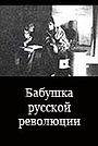 Фільм «Бабушка русской революции» (1917)