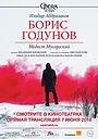 Фільм «ONP: Борис Годунов» (2018)