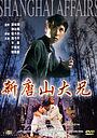 Фільм «Шанхайский боец» (1998)