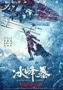 Фільм «Крылья над Эверестом» (2019)