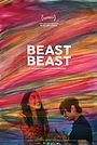 Фільм «Зверь зверь» (2020)