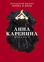 Фильм «Анна Каренина. Мюзикл» (2018)