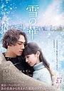 Фільм «Снежный цветок» (2019)