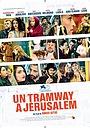 Фильм «Трамвай в Иерусалиме» (2018)