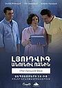 Фильм «Ёжик по имени Людвиг» (2018)