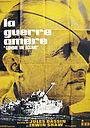 Фільм «Выживание 1967» (1968)