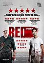 Фільм «Червоний» (2018)