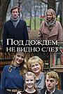 Фильм «Под дождем не видно слез» (2017)