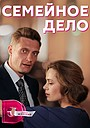 Сериал «Семейное дело» (2018)