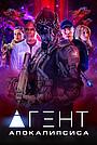 Фільм «Agent Revelation» (2021)