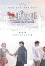 Сериал «Тайваньская повесть о двух городах» (2018)