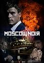 Серіал «Московский нуар» (2018)