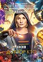 Фільм «Доктор Кто: Женщина, которая упала на Землю» (2018)