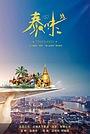 Фільм «Вкус Таиланда»