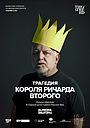 Фільм «Трагедія короля Річарда Другого» (2019)