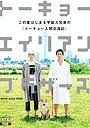 Сериал «Токийские братья-пришельцы» (2018)