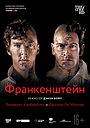 Фильм «Франкенштейн: Камбербэтч» (2011)
