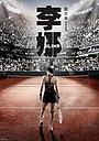 Фільм «Ли На: Моя жизнь»