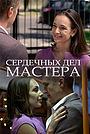 Фильм «Сердечных дел мастера» (2018)