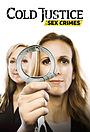 Сериал «Cold Justice: Sex Crimes» (2015)