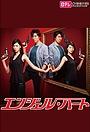 Серіал «Angel Heart» (2015)