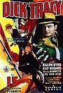 Сериал «Dick Tracy» (1950 – 1952)