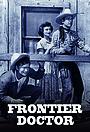 Сериал «Frontier Doctor» (1958 – 1959)
