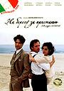 Фільм «На берегу за пристанью» (2000)