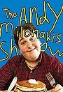 Серіал «The Andy Milonakis Show» (2005 – 2007)