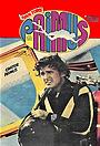 Сериал «Primus» (1971 – 1974)