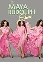 Фільм «The Maya Rudolph Show» (2014)