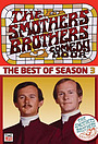 Сериал «The Smothers Brothers Comedy Hour» (1967 – 1969)