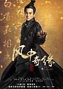 Сериал «Da Mo Yao» (2014)