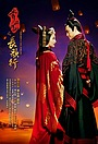 Сериал «Длинная песня о реках и горах прекрасного Лицзяна» (2016)