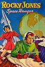 Сериал «Роки Джонс, космический рейнджер» (1954)