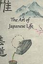 Сериал «Искусство японской жизни» (2017)