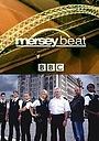 Серіал «Merseybeat» (2001 – 2004)