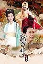 Серіал «Легенда о белой змее» (1992 – 1993)