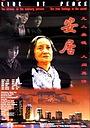 Фільм «An ju» (1997)