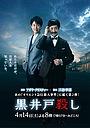 Серіал «Убийство Куроидо» (2018)