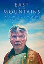 Фільм «К востоку от гор» (2021)