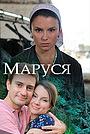 Сериал «Маруся» (2018)