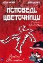 Фильм «Исповедь цветочницы» (2003)